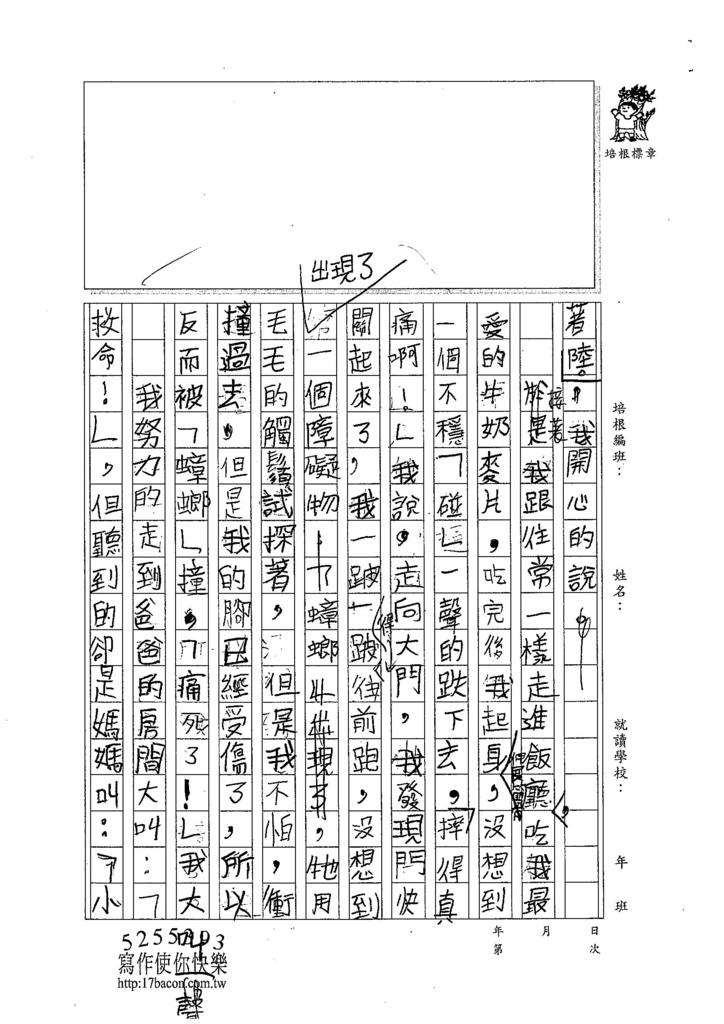 105WM06王君廷 (2)
