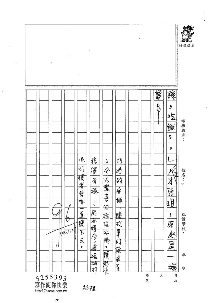 105WM06王君廷 (3)