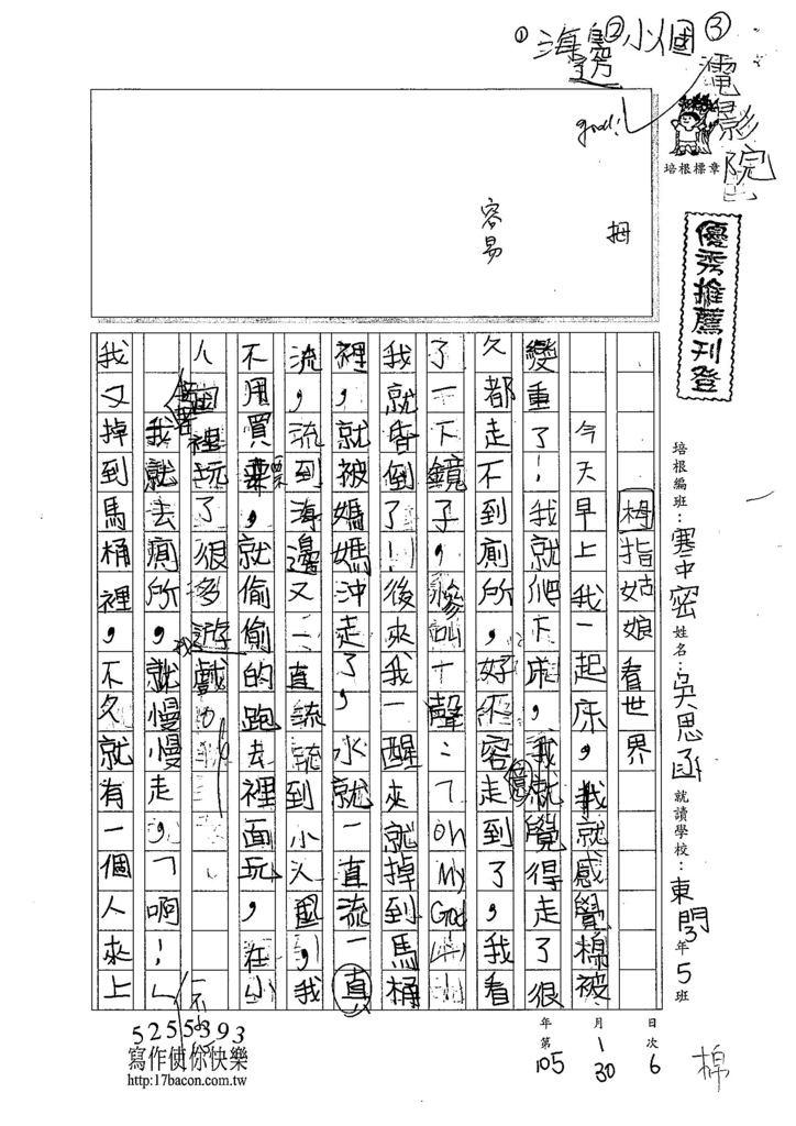 105WM06吳思函 (1)