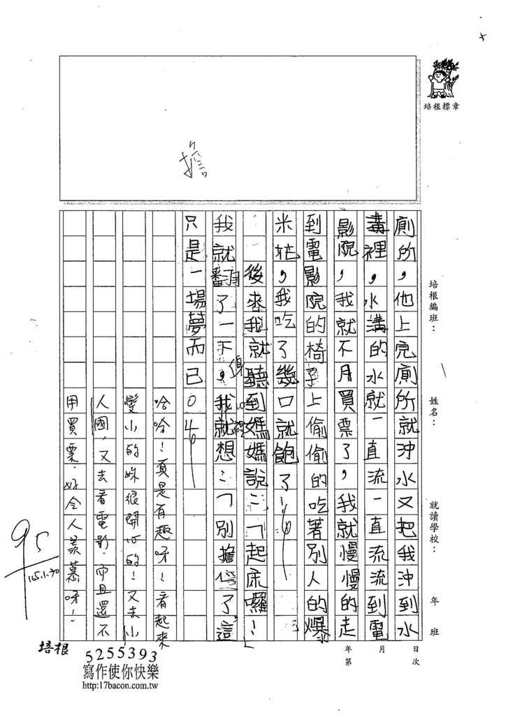 105WM06吳思函 (2)