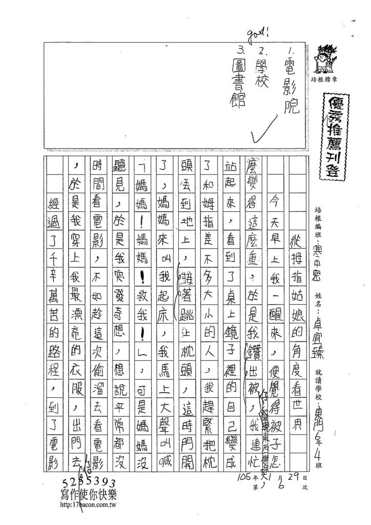 105WM06卓宜臻 (1)