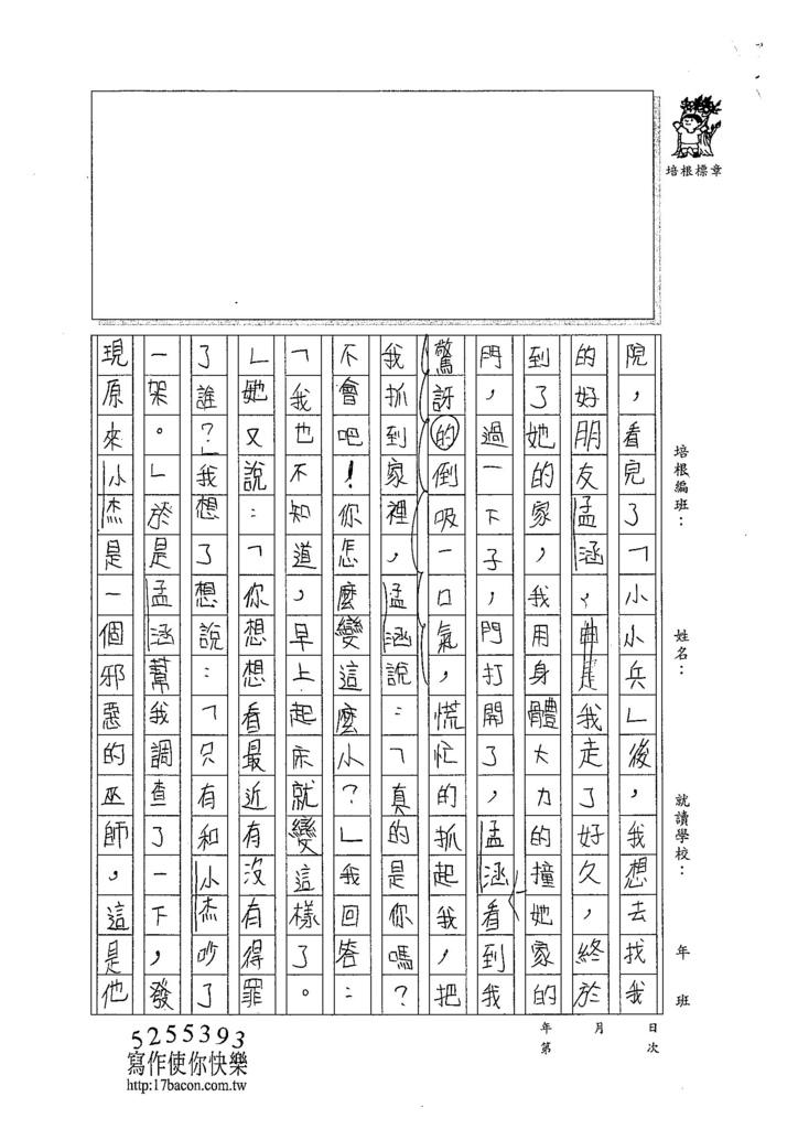 105WM06卓宜臻 (2)