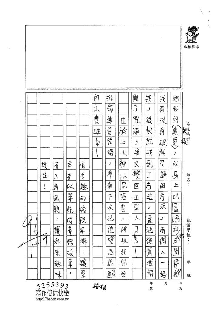 105WM06卓宜臻 (3)