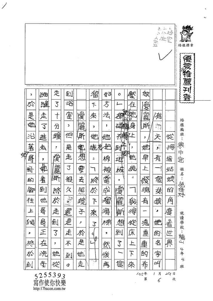105WM06施佳妤 (1)