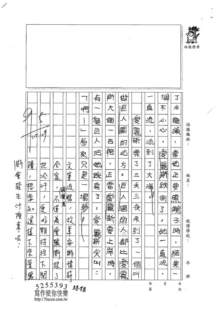 105WM06施佳妤 (2)