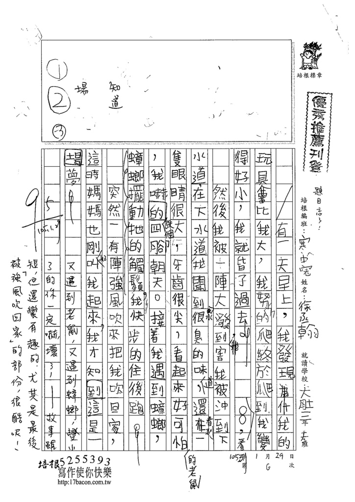 105WM06徐丞翰 (1)