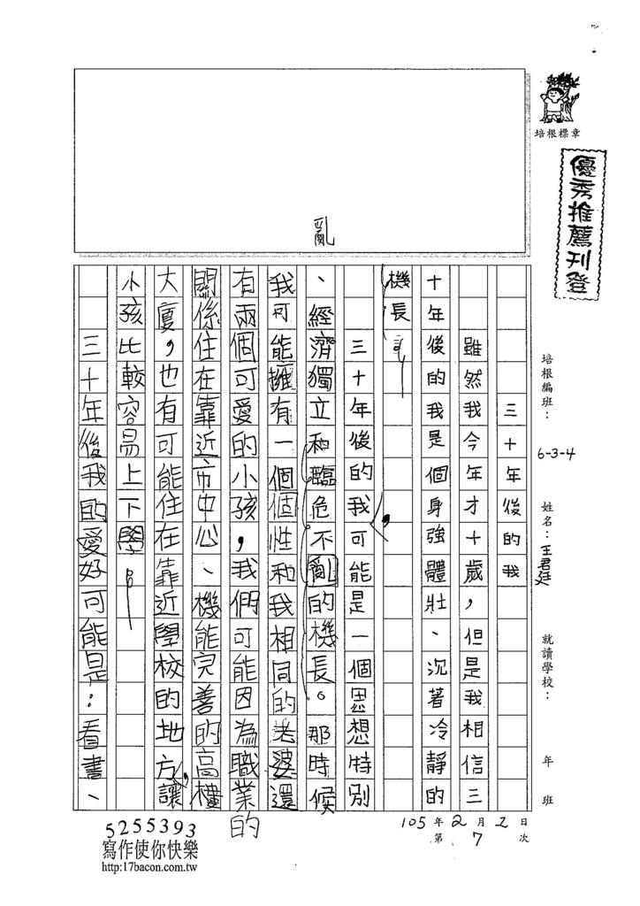 105WM07王君廷 (1)
