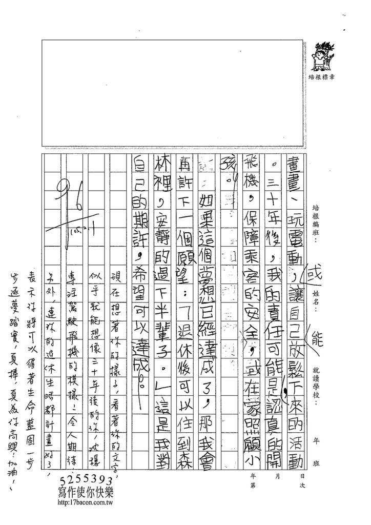 105WM07王君廷 (2)
