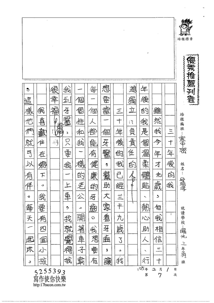 105WM07邱靖淳 (1)