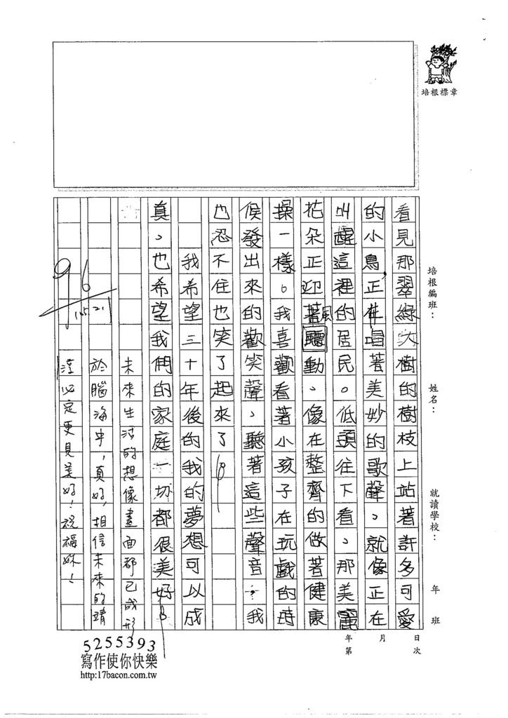 105WM07邱靖淳 (2)