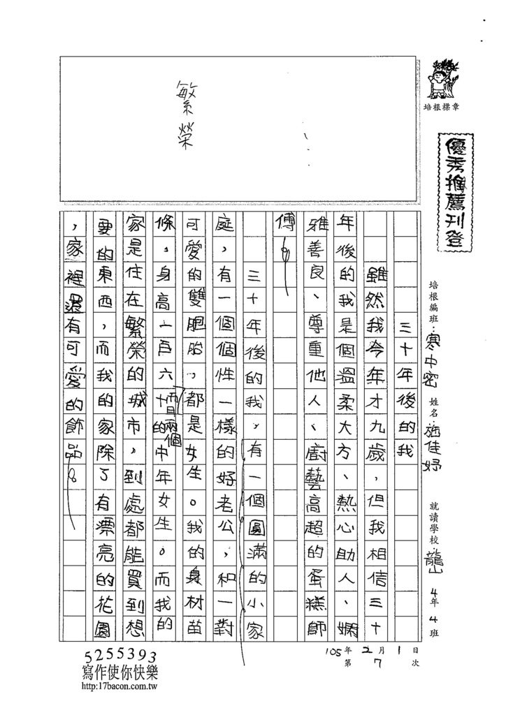 105WM07施佳妤 (1)