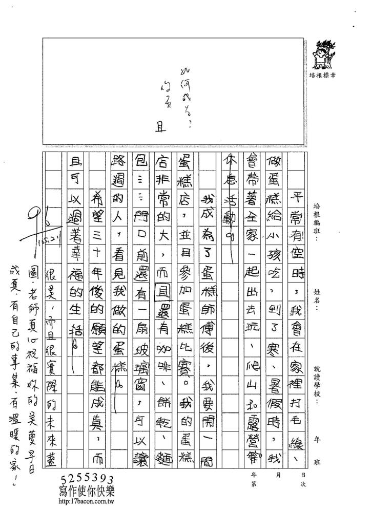 105WM07施佳妤 (2)