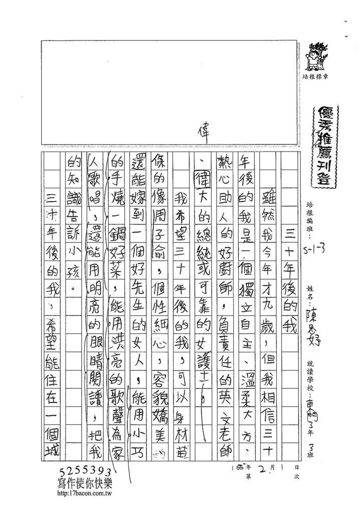 105WM07陳思妤 (1)