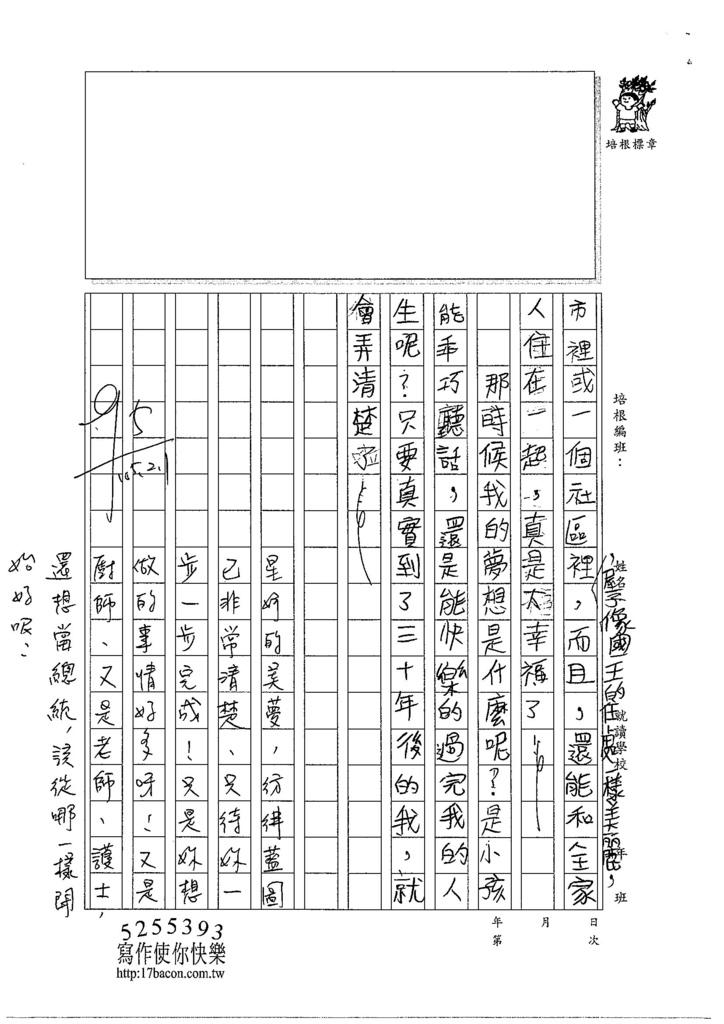 105WM07陳思妤 (2)