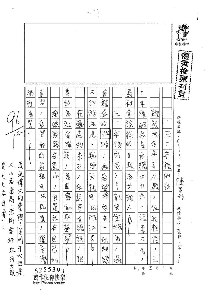 105WM07陳星妤 (1)