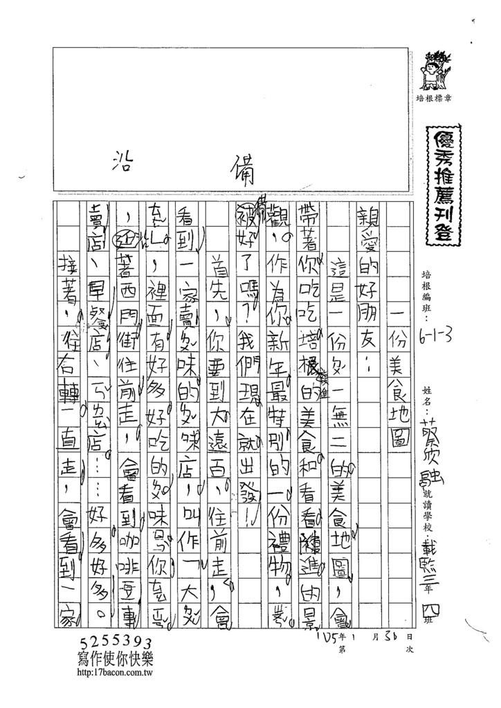 104W3306蔡欣融 (1)