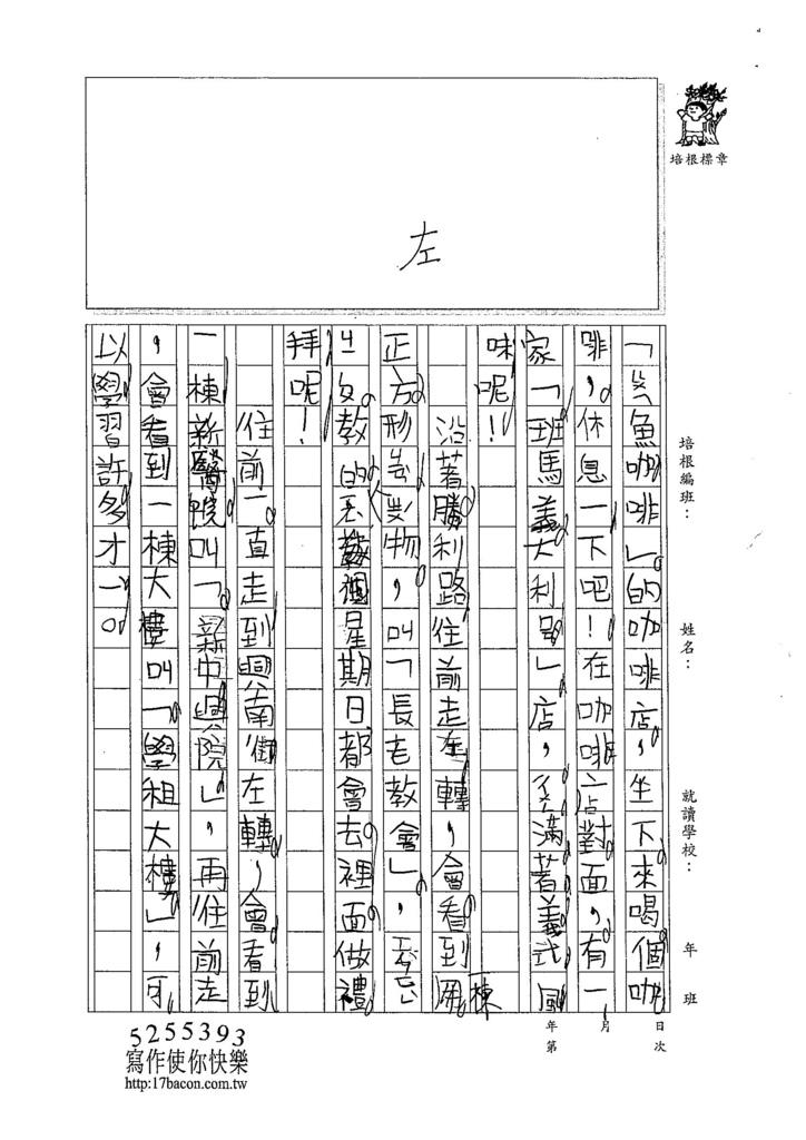 104W3306蔡欣融 (2)