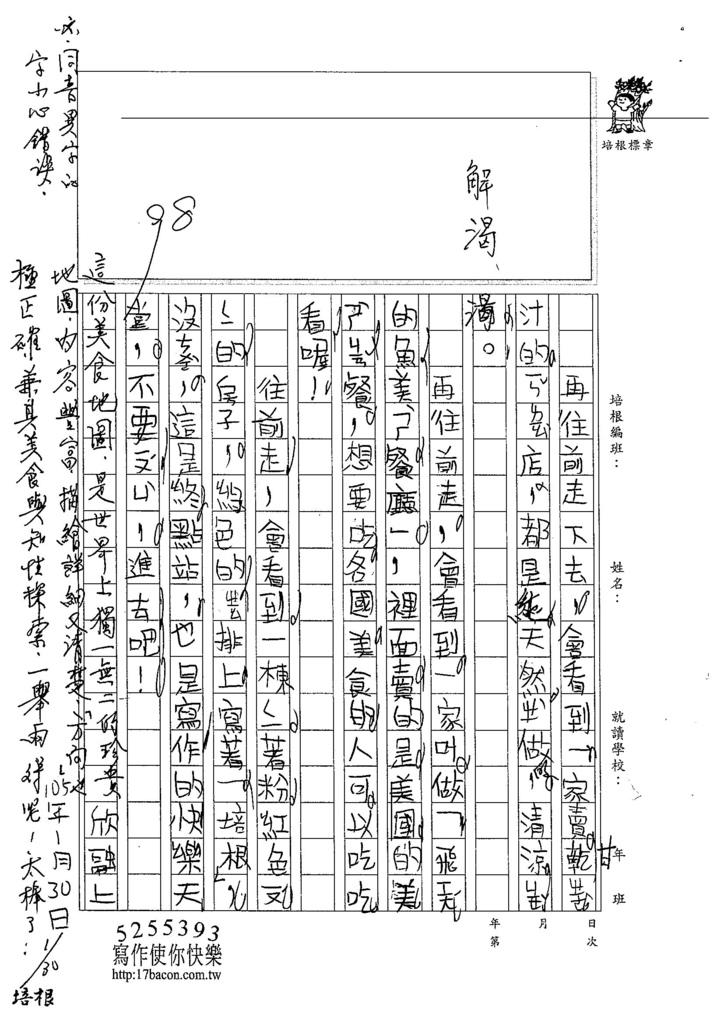 104W3306蔡欣融 (3)