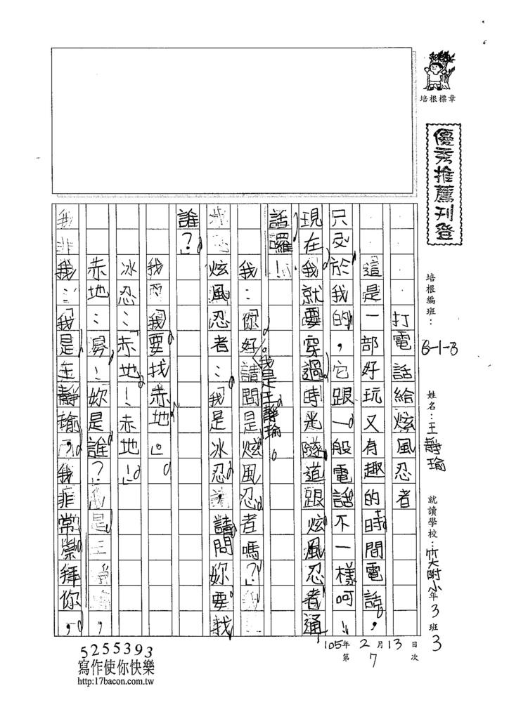 104W5307王靜瑜 (1)