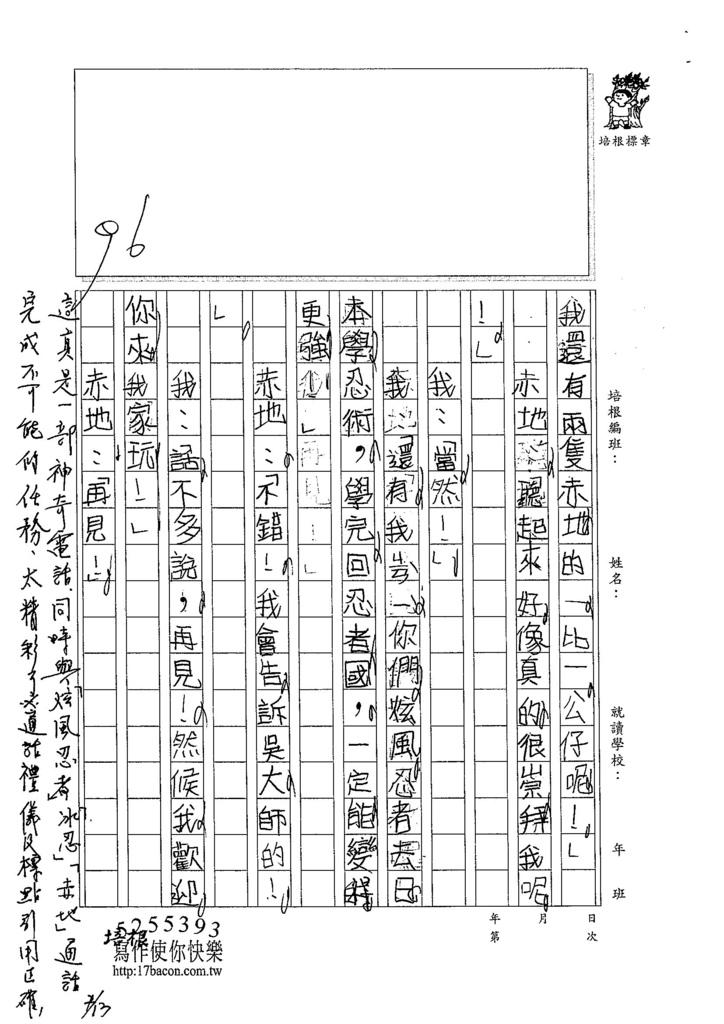104W5307王靜瑜 (2)