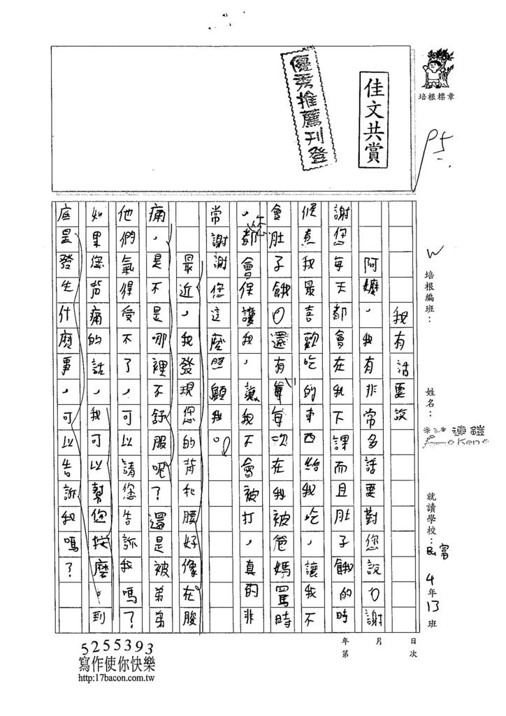 104W4304連鎧 (1)