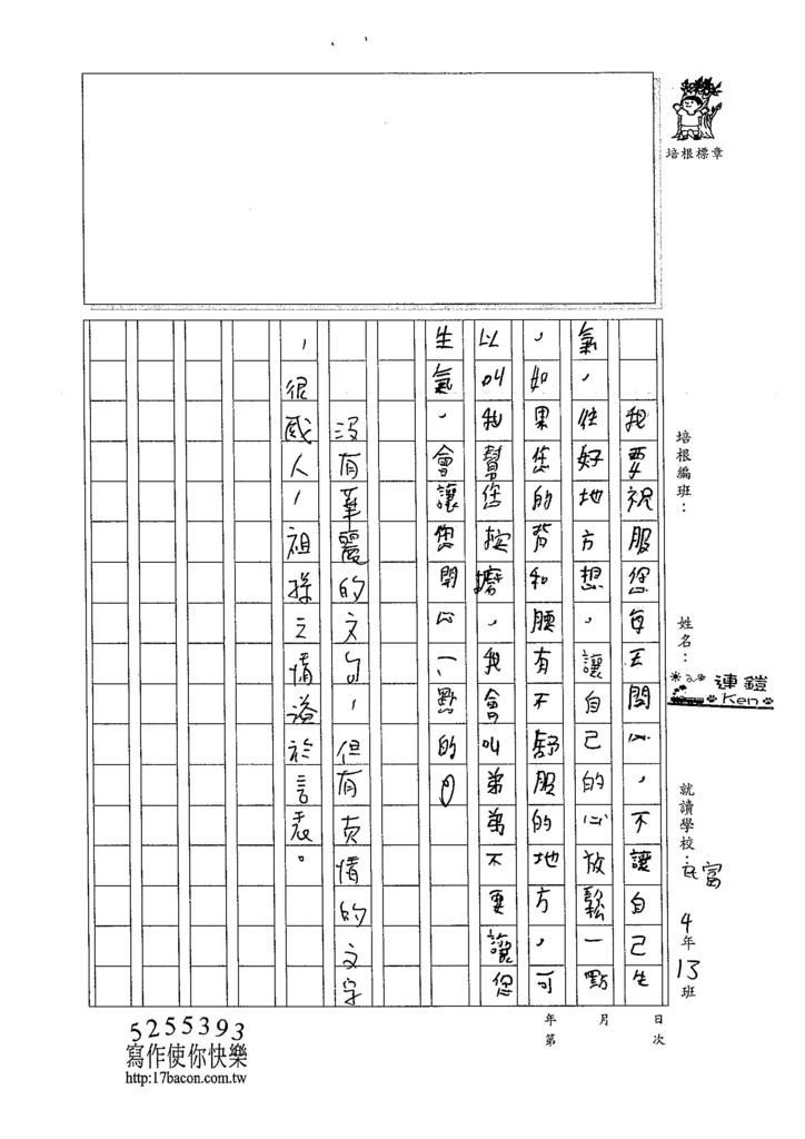 104W4304連鎧 (2)