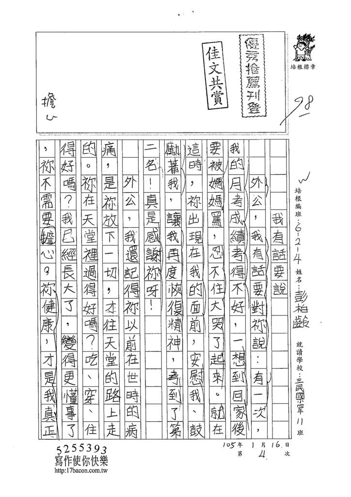 104W4304彭柏齡 (1)