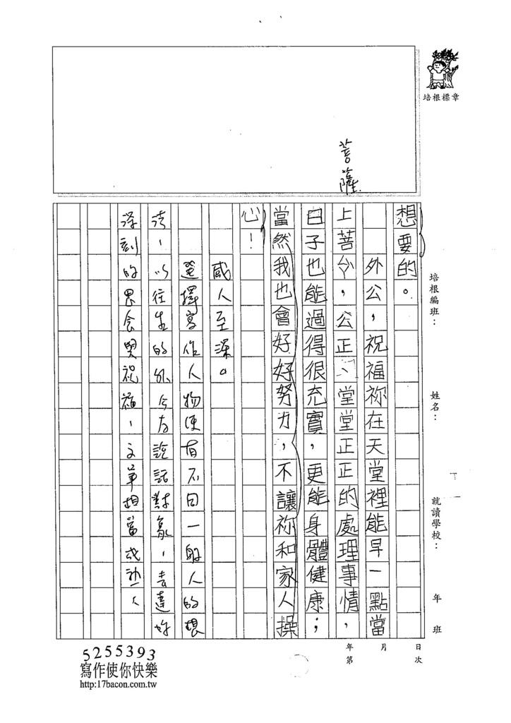 104W4304彭柏齡 (2)