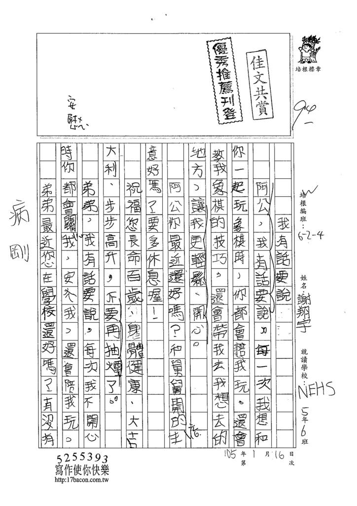 104W4304謝翔宇 (1)