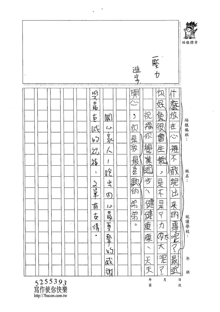 104W4304謝翔宇 (2)