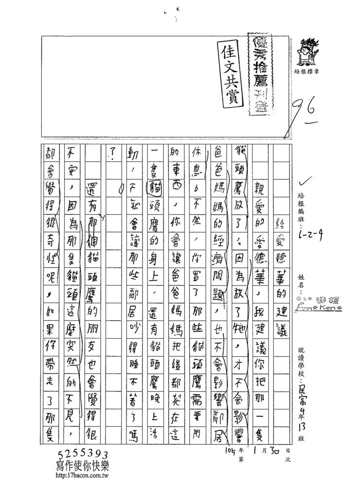 104W4306連鎧 (1)