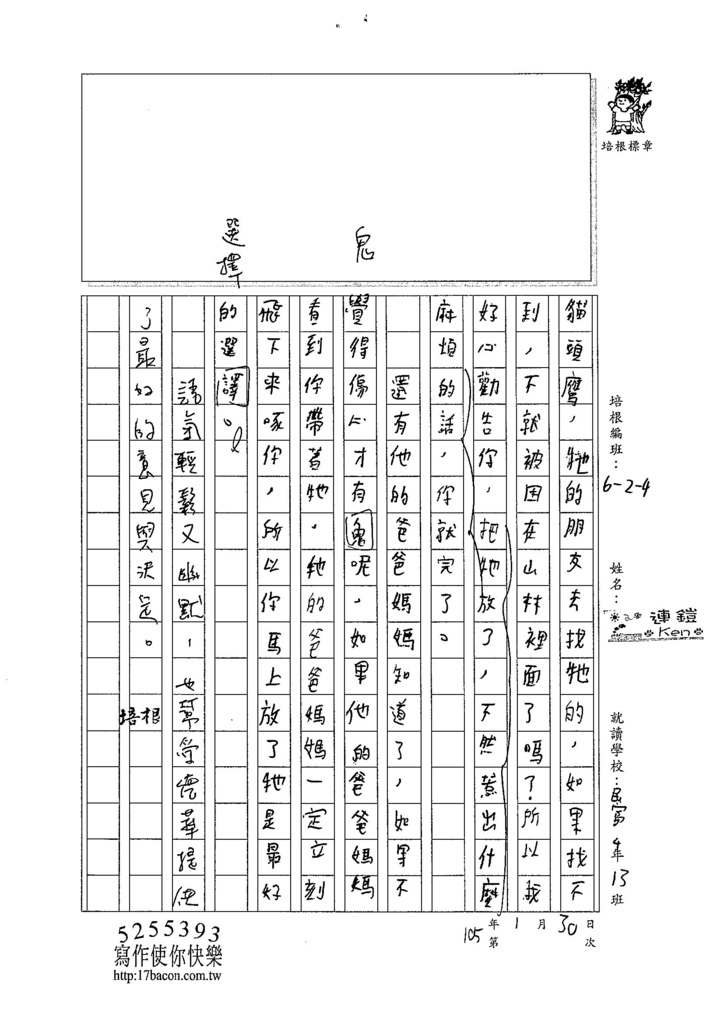 104W4306連鎧 (2)