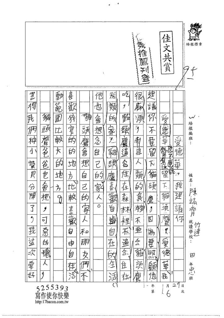 104W4306陳竑齊 (1)