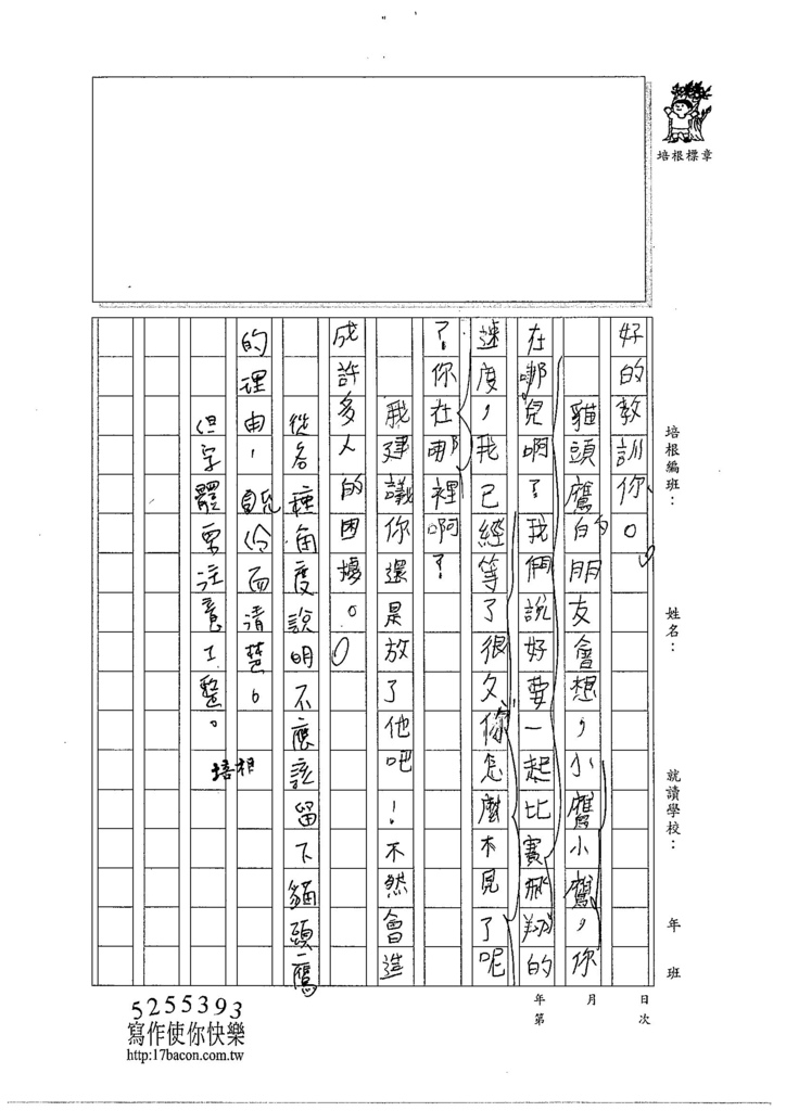 104W4306陳竑齊 (2)
