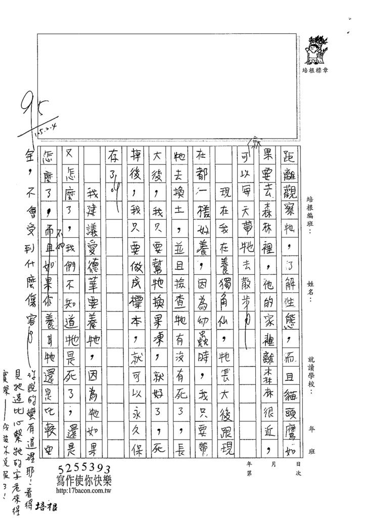 104W4306林庭宇 (2)
