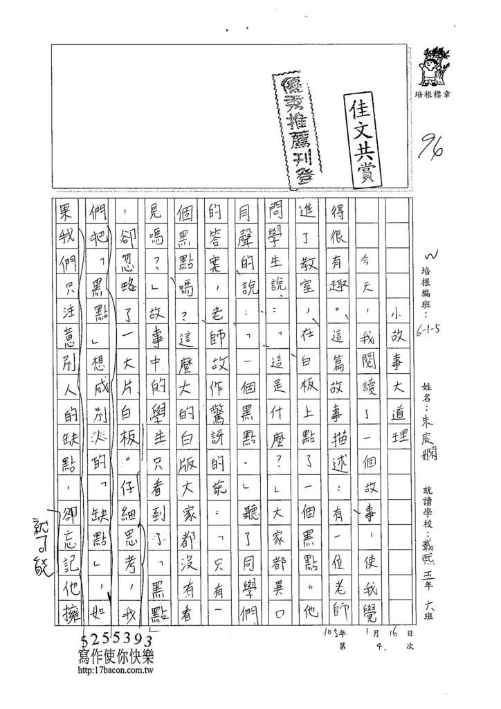 104W5304朱宸嫻 (1)