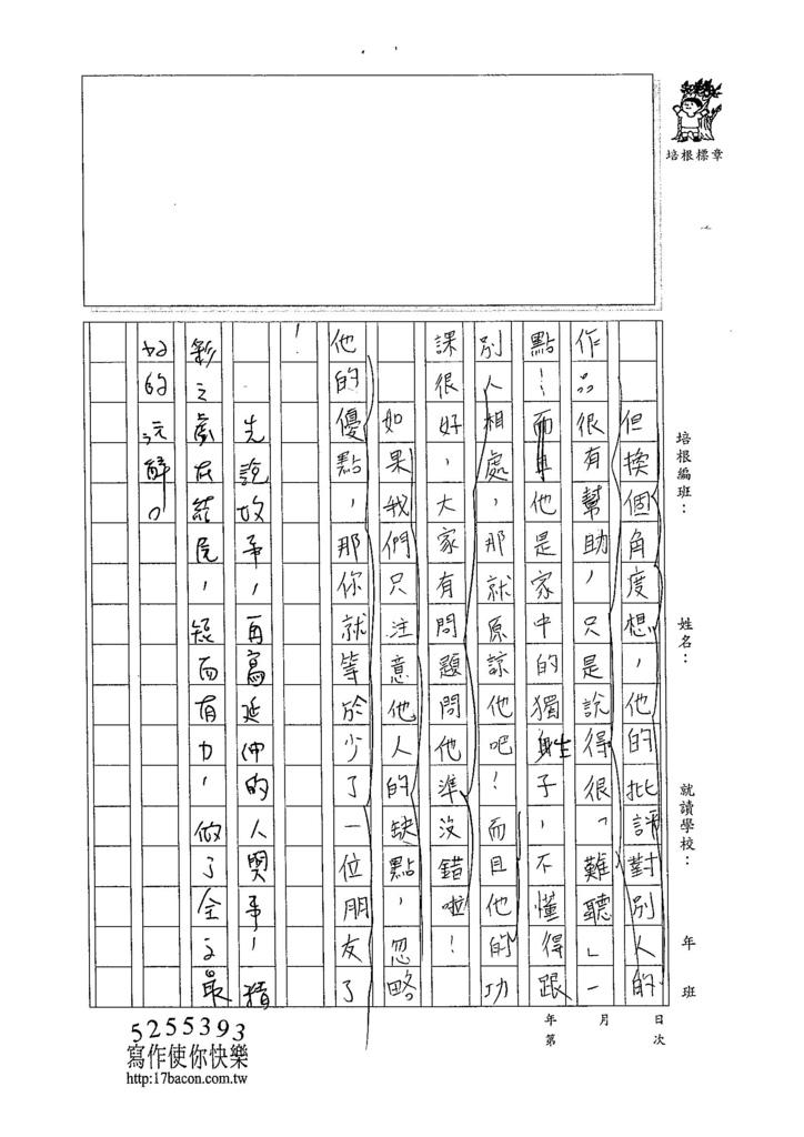 104W5304朱宸嫻 (3)