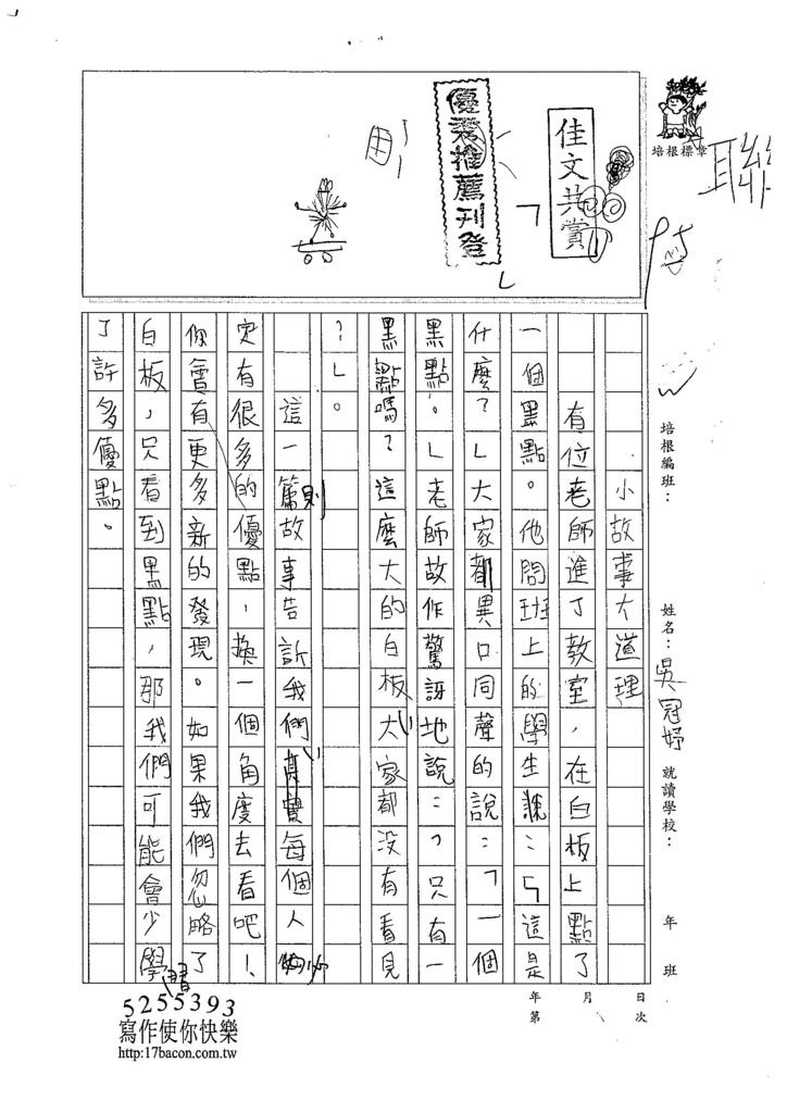 104W5304吳冠妤 (1)