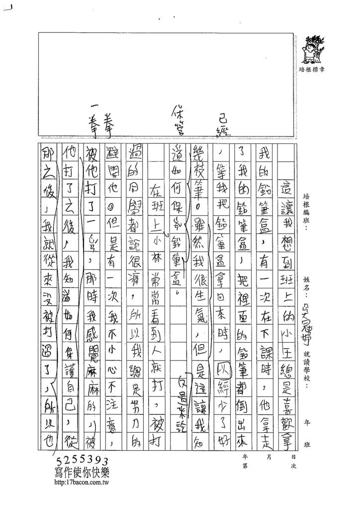 104W5304吳冠妤 (2)