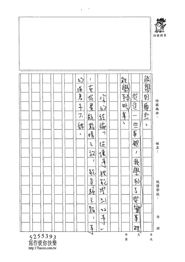 104W5304吳冠妤 (3)