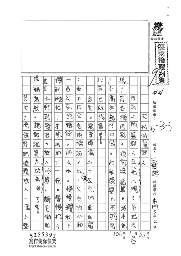 104W5306王君維 (1)