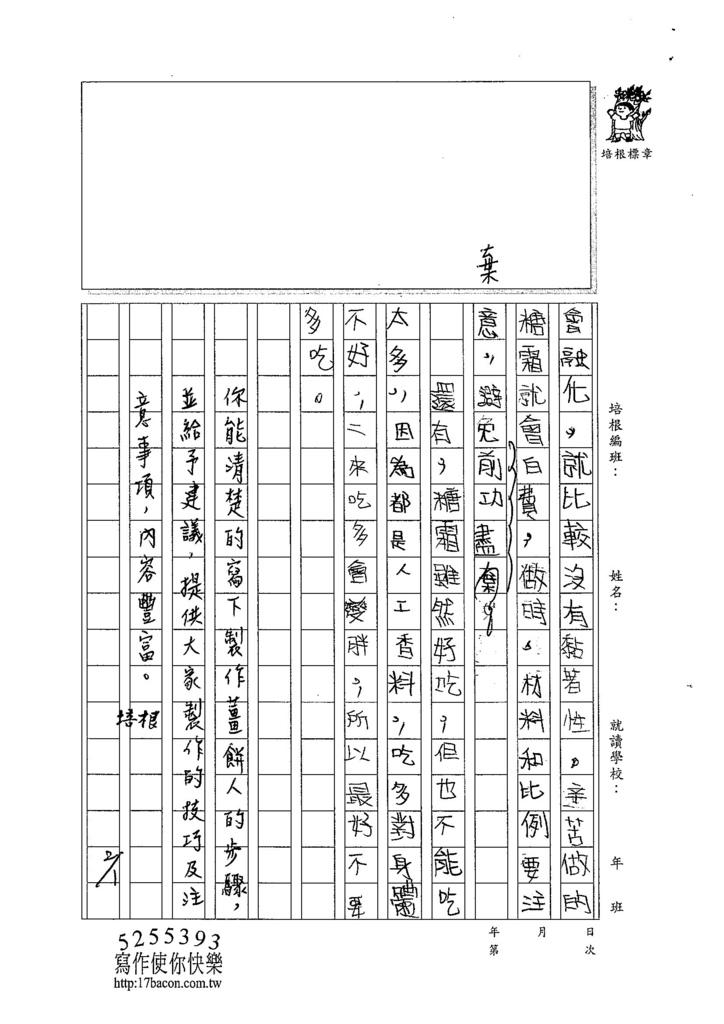 104W5306王君維 (3)