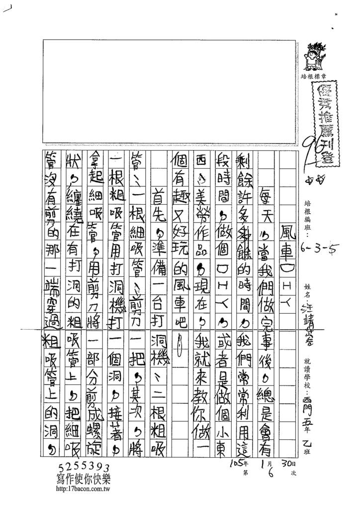 104W5306汪靖蓉 (1)