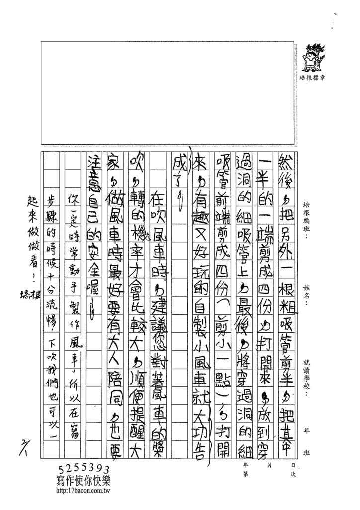 104W5306汪靖蓉 (2)
