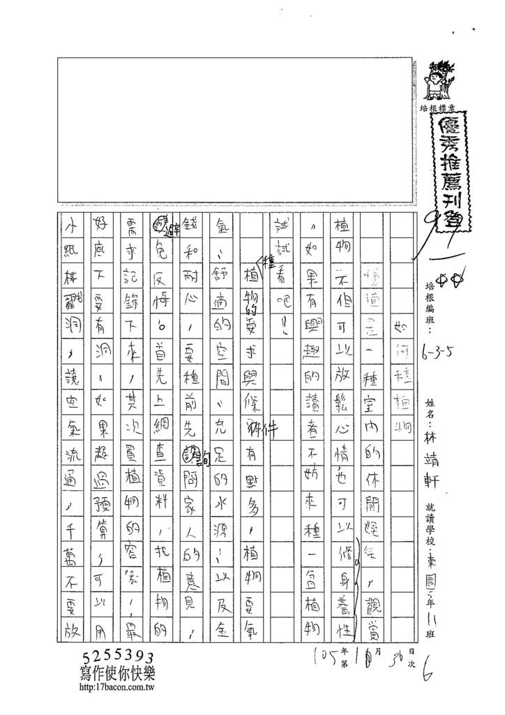 104W5306林靖軒 (1)