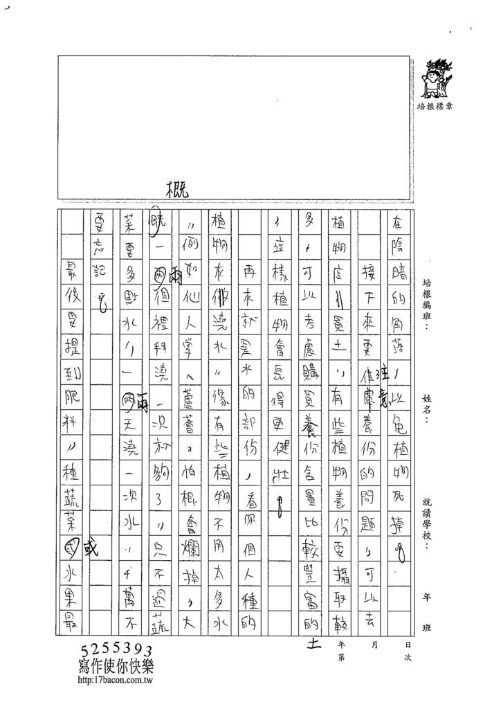 104W5306林靖軒 (2)