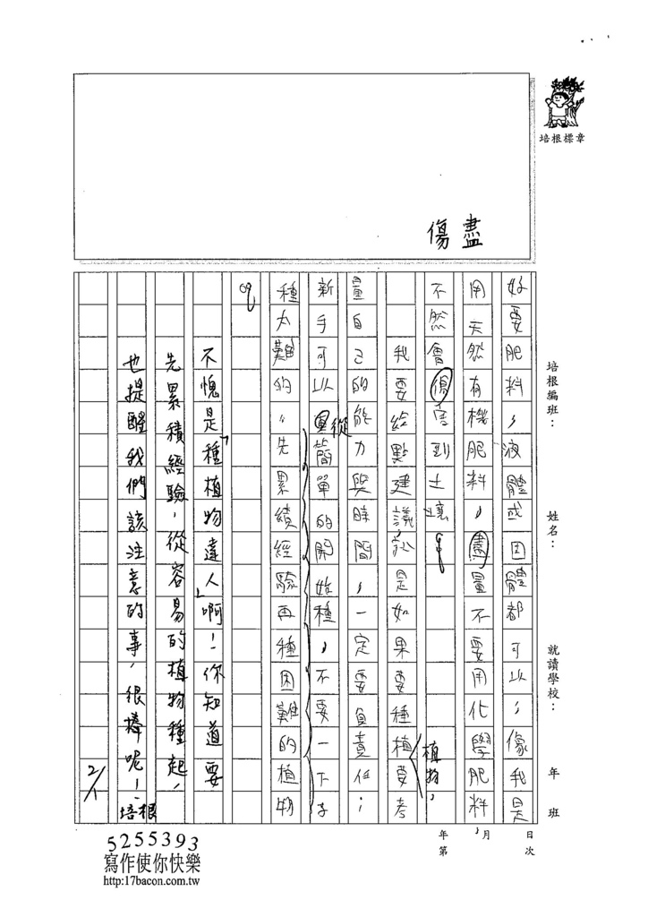 104W5306林靖軒 (3)