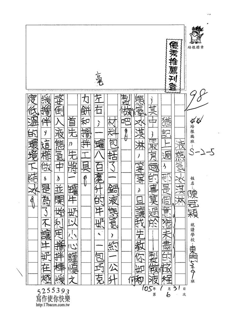 104W5306陳冠穎 (1)