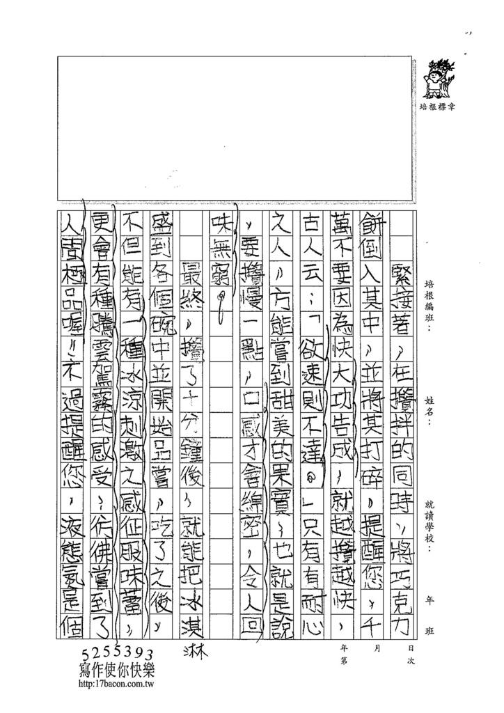 104W5306陳冠穎 (2)