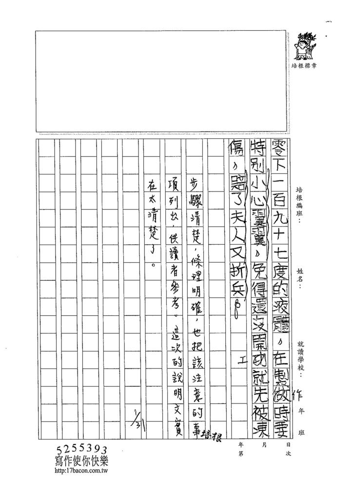 104W5306陳冠穎 (3)
